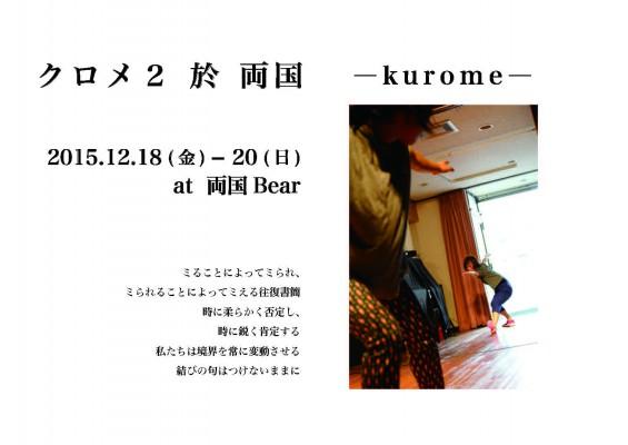 kurome2-1
