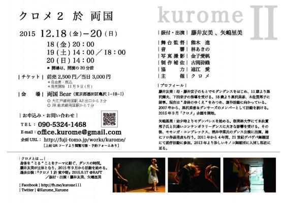 kurome2-2